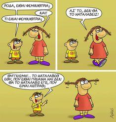 Funny Cartoons, Good Morning Quotes, Funny Photos, Peanuts Comics, Jokes, Lol, Humor, Minions, Funny Stuff