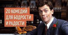 20 комедий для бодрости и радости