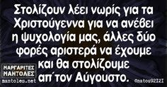 Me Quotes, Funny Quotes, Funny Greek, Word 2, Greek Quotes, English Quotes, Just For Laughs, True Words, Patience
