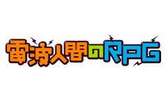 3DSゲーム 電波人間のRPGのロゴ