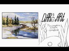 Как нарисовать раннюю весну акварелью! #Dari_Art - YouTube