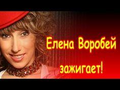 ЕЛЕНА ВОРОБЕЙ ЗАЖИГАЕТ!!!