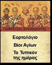 Σημερα εορταζουν http://saint.gr/index.aspx
