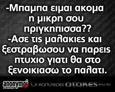 Funny Jokes, Funny Shit, Funny Stuff, Funny Greek, Greek Quotes, Inspirational Quotes, Entertaining, Memes, Studying