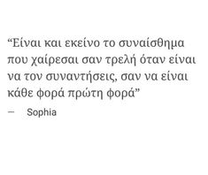 Movie Quotes, Book Quotes, Funny Quotes, Crazy Love, Love You, My Love, Sad Love Quotes, Tumblr Quotes, Greek Quotes