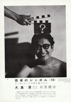 Film Director Nagisa Oshima, photo by Kenji Ishiguro Nagisa Oshima, My Muse, Film Director, Cinematography, Filmmaking, Face, Movie Posters, Japanese, Collections
