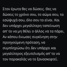 I Love You, My Love, Greek Quotes, Romance, Thoughts, Words, Memes, Instagram Posts, Simple