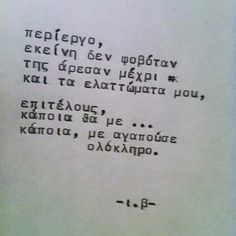 Greek quotes Tumblr Quotes, Tv Quotes, Poetry Quotes, Funny Quotes, Graffiti Quotes, Greek Words, Quotes By Famous People, Greek Quotes, Quote Aesthetic