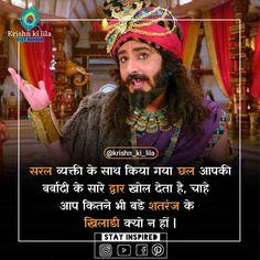 Krishna Quotes In Hindi, Hindu Quotes, Radha Krishna Love Quotes, Shyari Quotes, Life Quotes Pictures, Karma Quotes, Advice Quotes, Lord Krishna, Friendship Quotes In Hindi