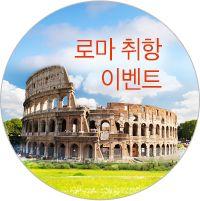 도시메인 < 로마 < 지점장 추천 여행정보 < 여행정보/혜택 - 아시아나항공 모바일