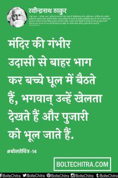rabindranath tagore s selected stories hindi hindi rabindranath tagore quotes in hindi images part 14