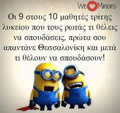 Minion Meme, Minions, Make Smile, Life Is Beautiful, Greece, Best Friends, Messages, Sayings, Reading