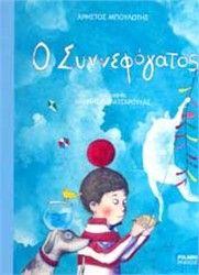 Dyslexia at home: Ο Συννεφόγατος! Ένα βραβευμένο βιβλίο. Childrens Books, Good Books, Teacher, Blog, Movie Posters, Art, Children's Books, Art Background, Professor