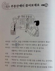 KL3 U15 Please ask the real estate.| N에다, N면 충분하다, A/V-다 라고요? grammar - Korean Listening | Study Korean Online 4 FREE