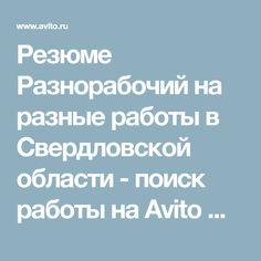 Резюме Разнорабочий на разные работы в Свердловской области - поиск работы на Avito — Объявления на сайте Avito