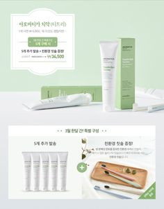 안심 양치 대명사! 아로마티카 치약 5+5 구매하면 친환경 칫솔이 땅! Ad Design, Layout Design, Cosmetic Web, Beauty Web, Event Banner, Promotional Design, Event Page, W 6, Web Design Inspiration