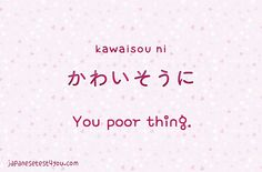 Learn Japanese phrases from anime and manga: http://japanesetest4you.com #learnjapanese