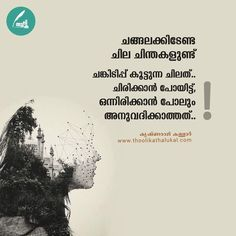 192 Best Kuppi Vala Images Malayalam Quotes Well Said Quotes Breathe