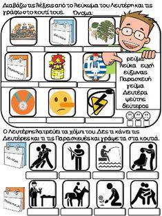 Grammar, Language, Comics, School, Greek, Languages, Cartoons, Comic, Greece
