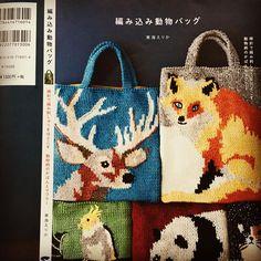 来月、「編み込み動物バッグ」が誠文堂新光社より発売されますー小鳥から猛獣まで20匹以上の動物を編み込みました。この本をテキストにヴォーグ学園で講座も始まります。気になる方は是非! #編み込み動物バッグ #knit #knitting #編み物 #編み込み