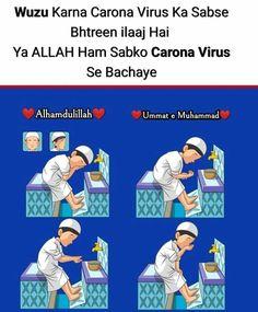 Islamic Messages, Boys Dpz, Just Kidding, Alhamdulillah, Muhammad, Prison, Allah, Friendship, Ads