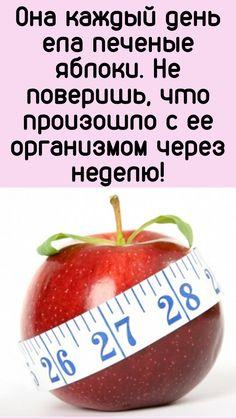 Похудение На Печеных Яблоках Отзывы.