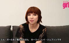 【ELLEgirl】カーリー・レイ・ジェプセンがI Really Likeなモノをリーク!|エル・ガール・オンライン