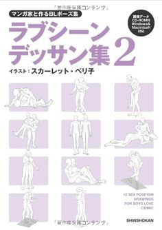 JAPANESE book Let's Draw YAOI BL pose Love Scene drawing collection 2 + CD-ROM