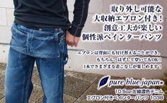Rakuten  removable apron denim jeans by Pure Blue Japan Global Market c18774d760d7