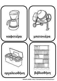Το νέο νηπιαγωγείο που ονειρεύομαι : Καρτέλες για τη φωνολογική ευαισθητοποίηση των νηπίων 1 Learn Greek, Greek Language, 1st Day, Ancient Greek, Speech Therapy, Vocabulary, Literacy, Activities For Kids, Alphabet