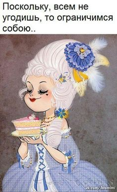 A very cute cartoon of Marie Antoinette, eating her cake. it was made up by the French press - but it remains part of her story all the same. Marie Antoinette, Hair Cute, Retro, Thinking Day, Animation, Arte Pop, Oui Oui, Cute Illustration, Cute Cartoon
