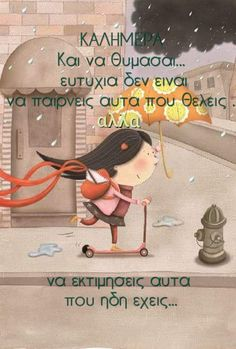 Greek Quotes, Kids And Parenting, Good Morning, Movie Posters, Buen Dia, Bonjour, Film Poster, Good Morning Wishes, Billboard