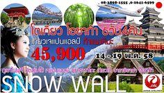 เที่ยวญี่ปุ่น โตเกียว โอซาก้า 6 วัน สุดคุ้มเพียง 45,900 บาท | มนัสนันท์ ทราเวล Manassanant Travel Co.,Ltd