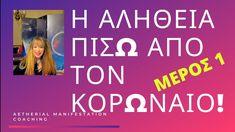 U Tube, The Creator, Coaching, It Works, Greece, Training, Greece Country