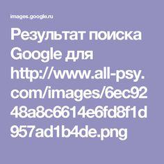 Результат поиска Google для http://www.all-psy.com/images/6ec9248a8c6614e6fd8f1d957ad1b4de.png