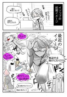 Id Identity, Sad Comics, Dark Anime, No Name, I Love Anime, In My Feelings, Doujinshi, Line Drawing, Aesop