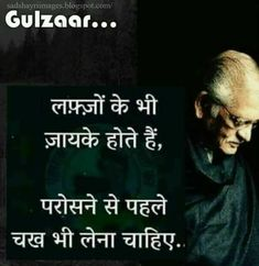 Shyari Quotes, Sufi Quotes, Hindi Quotes On Life, Motivational Quotes In Hindi, Poetry Quotes, True Quotes, Words Quotes, Inspiring Quotes, Poetry Hindi