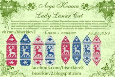 Accommodation is permitted only with reference vk.com/biserkiev2 or http://biserkiev2.blogspot.com/ размещение разрешено только с указанием ссылки на страницу автора vk.com/biserkiev2 или http://biserkiev2.blogspot.com/ scheme pattern free Ukraine beadwork brick bead Ukraine jewellery beading ideas design brooche peyote Ukraine Deer blue red white winter earrings bracelet