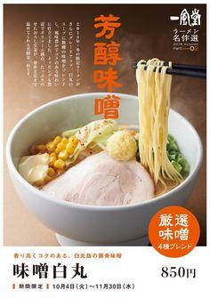 Food Menu Design, Food Poster Design, Noodle Restaurant, Japanese Menu, Menu Layout, Food Banner, Food Advertising, Desert Recipes, Aesthetic Food