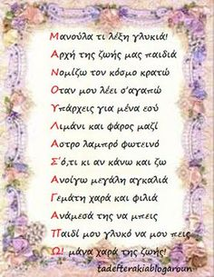 Happy B Day, Happy Mothers Day, Mother's Day Activities, Love You Mum, Family World, Mothers Day Crafts For Kids, Preschool Education, Mother Quotes, Greek Quotes
