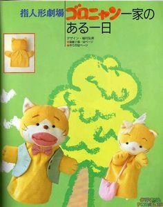 Кошки.Кукольный театр.Выкройка. - Кукольный театр - Журналы по рукоделию…