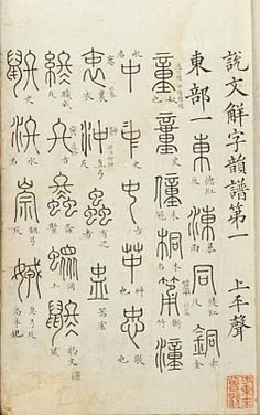 Simplified 简繁 Traditional: The Chinese Scripts