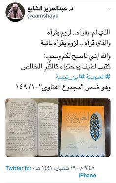 i love books quotes Quran Quotes, Wisdom Quotes, Words Quotes, Book Club Books, Book Lists, Good Books, Islamic Inspirational Quotes, Religious Quotes, Vie Motivation