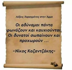 Νικος Κατζατζακης. Poetry Quotes, Book Quotes, Words Quotes, Me Quotes, Sayings, Meaningful Quotes, Inspirational Quotes, Proverbs Quotes, Writers And Poets