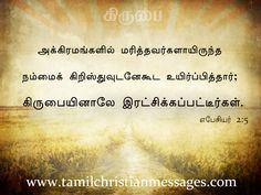 www.tamilchristianmessages.com Tamil Christian, Friendship Quotes, Bible Quotes, Infographics, Movie Posters, Beautiful, Infographic, Film Poster, Bible Scripture Quotes