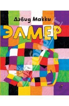 Дэвид Макки - Элмер обложка книги
