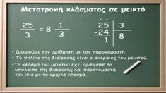 Κλασματικοί Αριθμοί Periodic Table, Personalized Items, Math, Periodic Table Chart, Periotic Table, Math Resources, Mathematics