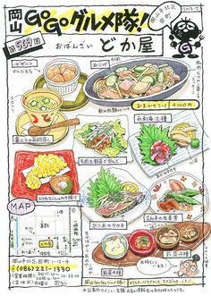 may refer to: Food Graphic Design, Food Poster Design, Menu Design, Menu Illustration, Food Illustrations, Japanese Bar, Okayama, Food To Go, Food Journal