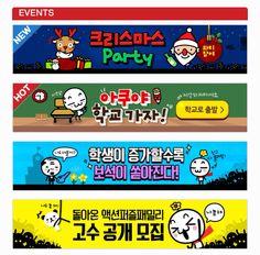 #Game-design #banner-design #돌아온액퍼배너디자인 #event-design