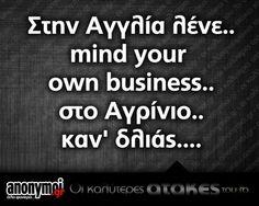 Aaaaaaxaxaxaaaa Funny Texts Jokes, Text Jokes, Funny Greek Quotes, Funny Bunnies, Try Not To Laugh, True Words, Funny Photos, The Funny, Wisdom